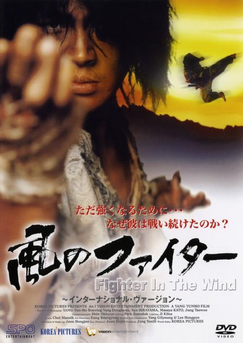 【中古】風のファイター インターナショナル・バージョン 【DVD】/ヤン・ドングン