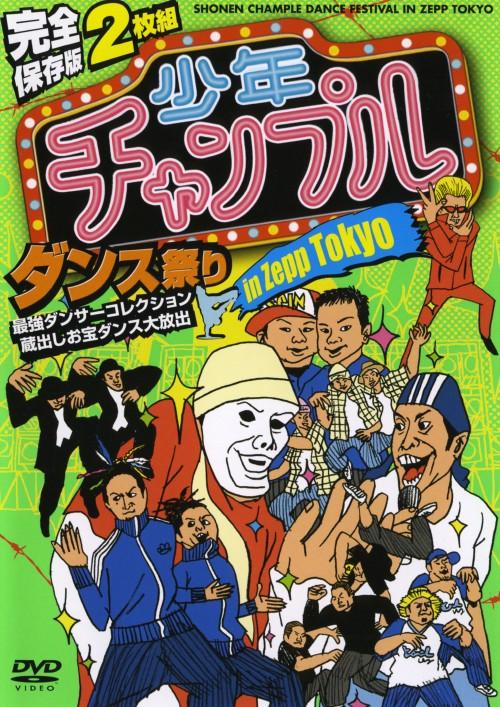 【中古】2.少年チャンプル 【DVD】