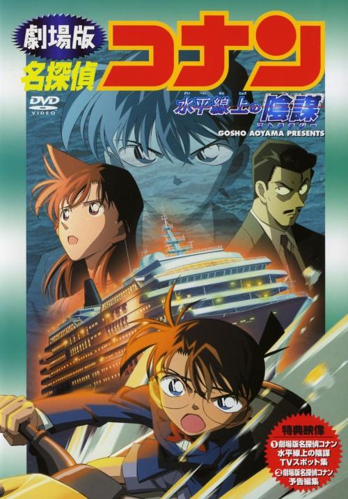 【中古】名探偵コナン 劇場版 水平線上の陰謀 【DVD】/高山みなみ