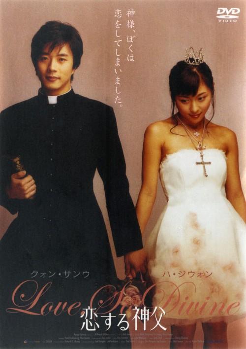 【中古】恋する神父 スタンダード版 【DVD】/クォン・サンウ