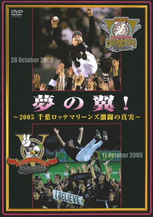 【中古】夢の翼! 2005千葉ロッテマリーンズ激闘の真実 【DVD】