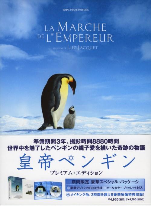 【中古】皇帝ペンギン プレミアム・ED 【DVD】/大沢たかお