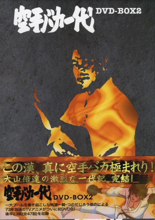【中古】2.空手バカ一代 BOX 【DVD】