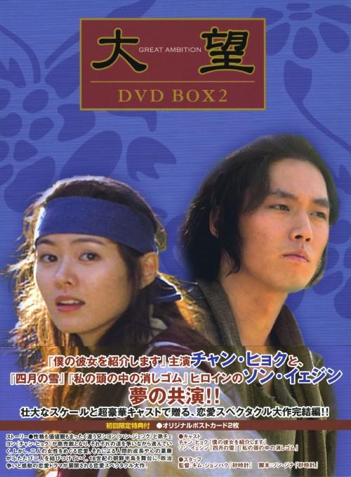 【中古】2.大望 BOX 【DVD】/チャン・ヒョク