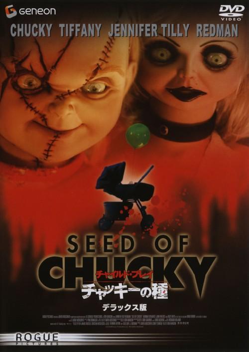 【中古】チャイルド・プレイ チャッキーの種 DX版 【DVD】/ジェニファー・ティリー