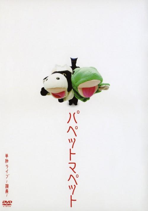 【中古】パペットマペット単独ライブ 演義 【DVD】/パペットマペット