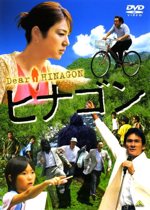 【中古】ヒナゴン 【DVD】/伊原剛志