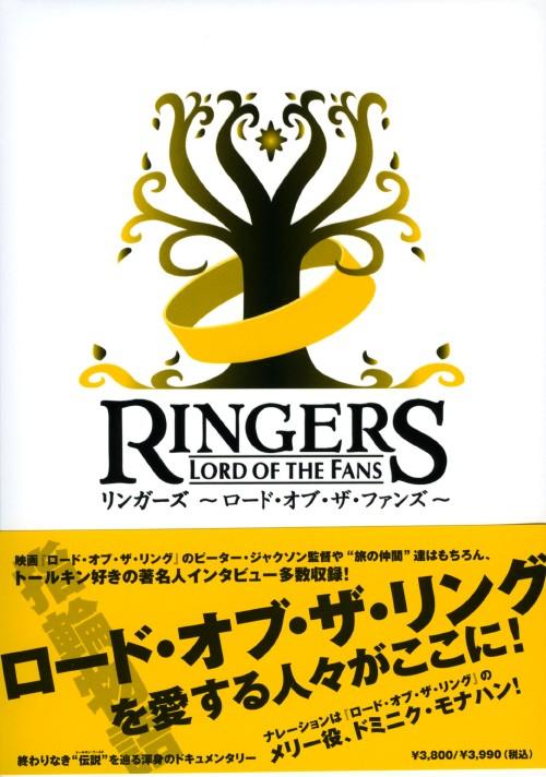 【中古】リンガーズ〜ロード・オブ・ザ・ファンズ〜 【DVD】