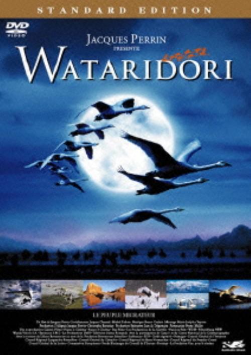 【中古】期限)WATARIDORI スタンダード・ED 【DVD】/ジャック・ペラン