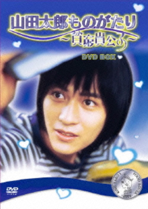 【中古】山田太郎ものがたり 貧窮貴公子 BOX 【DVD】/ヴィック・チョウ