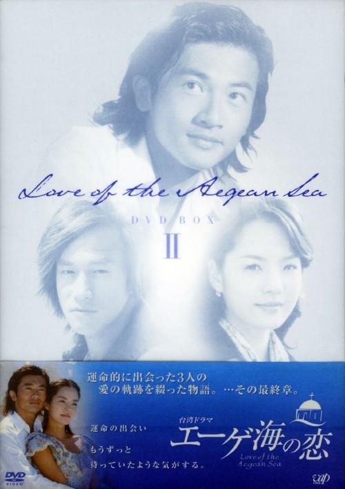 【中古】2.エーゲ海の恋 BOX 【DVD】/アレック・スー