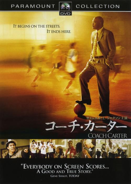 【中古】コーチ・カーター スペシャル・コレクターズ・ED 【DVD】/サミュエル・L・ジャクソン