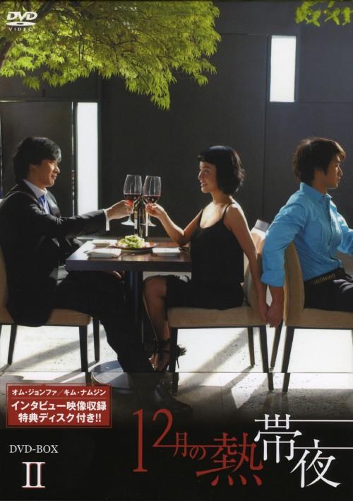 【中古】2.12月の熱帯夜 BOX 【DVD】/オム・ジョンファ