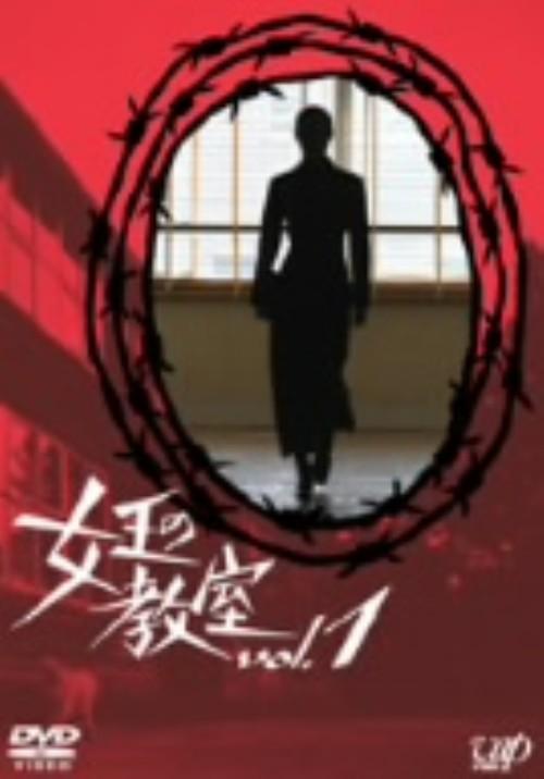 【中古】1.女王の教室 【DVD】/天海祐希