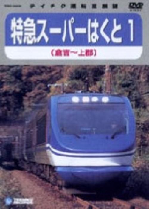 【中古】1.スーパーはくと 倉敷〜上郡 【DVD】