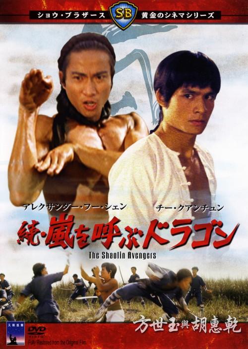 【中古】続・嵐を呼ぶドラゴン 【DVD】/デビッド・チャン