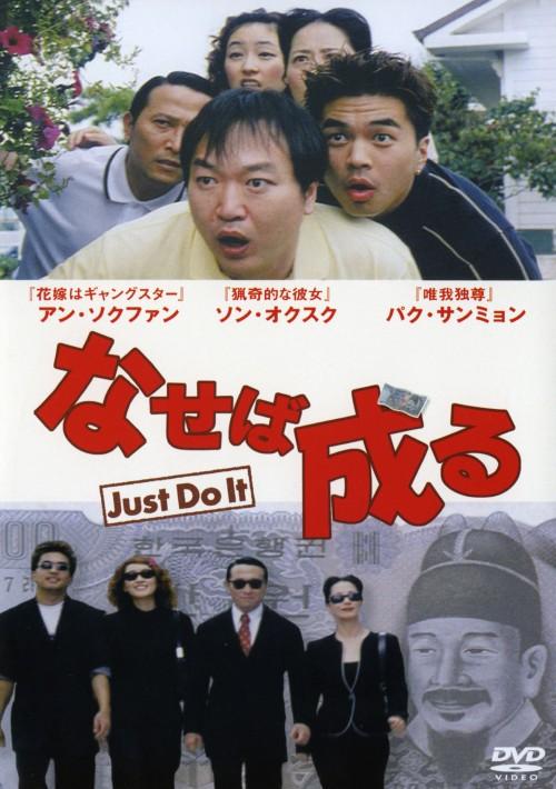 【中古】なせば成る 【DVD】/アン・ソクファン