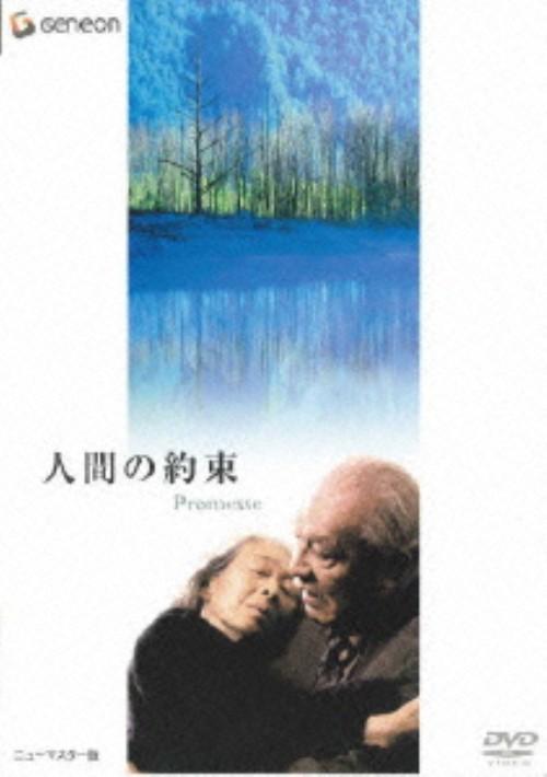 【中古】人間の約束 ニューマスター版 【DVD】/三國連太郎
