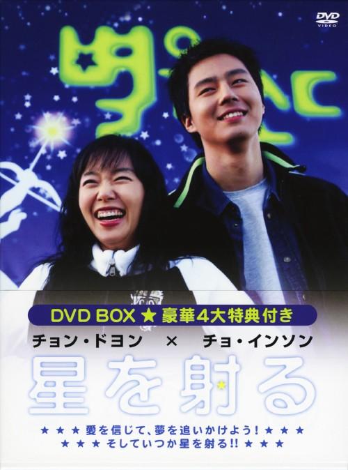 【中古】星を射る BOX 【DVD】/チョ・インソン