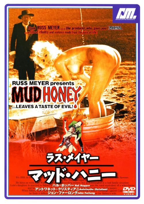 【中古】マッド・ハニー 【DVD】/ハル・ホッパー