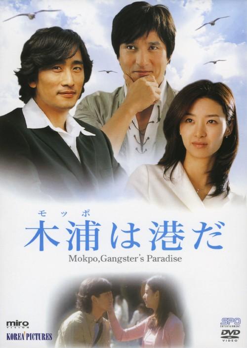 【中古】木浦は港だ 【DVD】/チョ・ジェヒョン