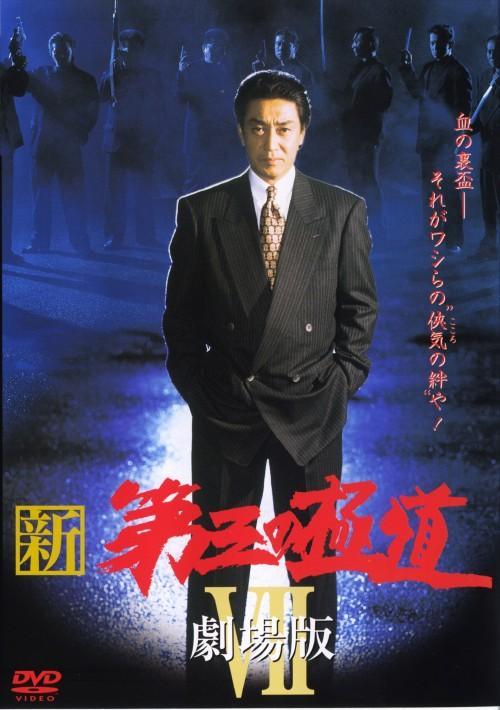 【中古】7.新・第三の極道 劇場版 【DVD】/中条きよし