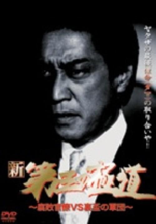 【中古】新・第三の極道 腐敗官僚VS裏盃の軍団 【DVD】/中条きよし