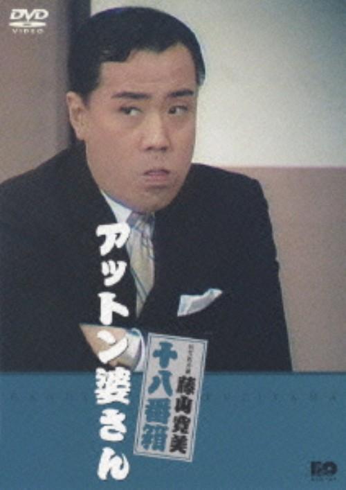 【中古】松竹新喜劇 藤山寛美 アットン婆さん 【DVD】/藤山寛美