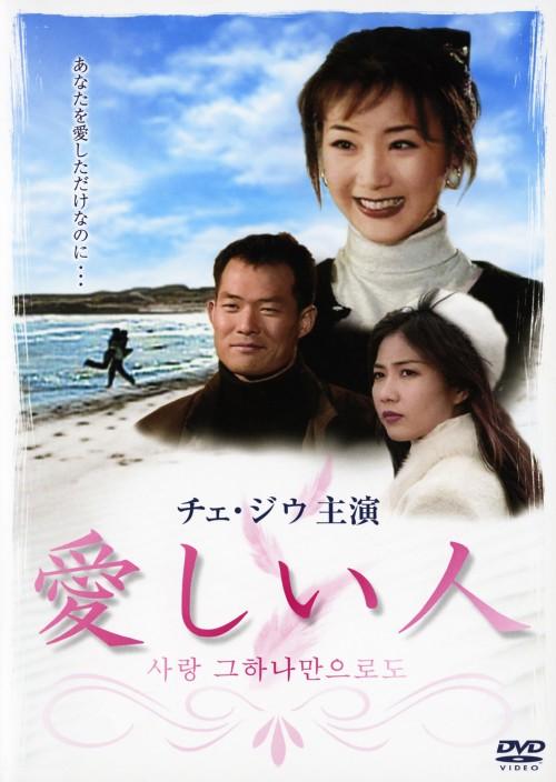 【中古】愛しい人 【DVD】/チェ・ジウ