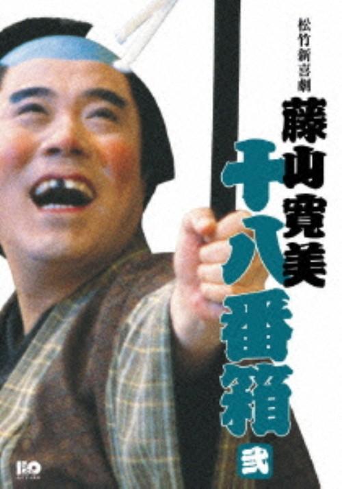 【中古】2.松竹新喜劇 藤山寛美 十八番箱 BOX 【DVD】/藤山寛美