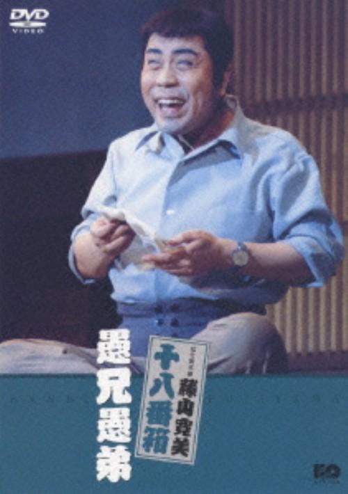 【中古】松竹新喜劇 藤山寛美 愚兄愚弟 【DVD】/藤山寛美