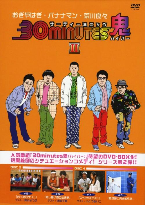 【中古】2.30 minutes 鬼(ハイパー) BOX 【DVD】/バナナマン