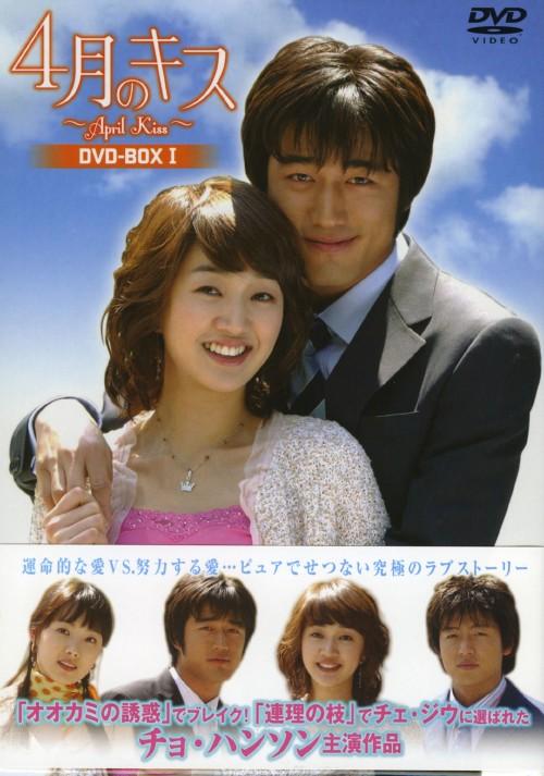 【中古】1.4月のキス BOX 【DVD】/チョ・ハンソン