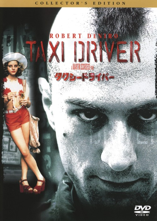 【中古】タクシードライバー コレクターズ・ED 【DVD】/ロバート・デ・ニーロ