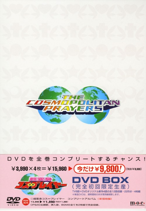 【中古】初限)超変身コス∞プレイヤー BOX 【DVD】