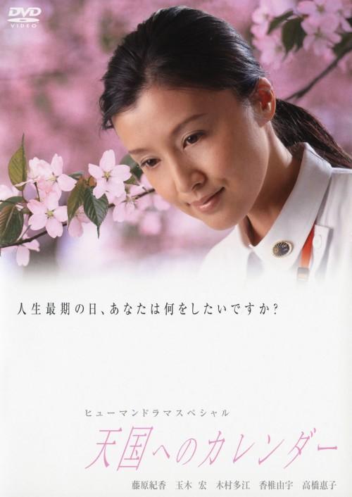 【中古】天国へのカレンダー 【DVD】/藤原紀香