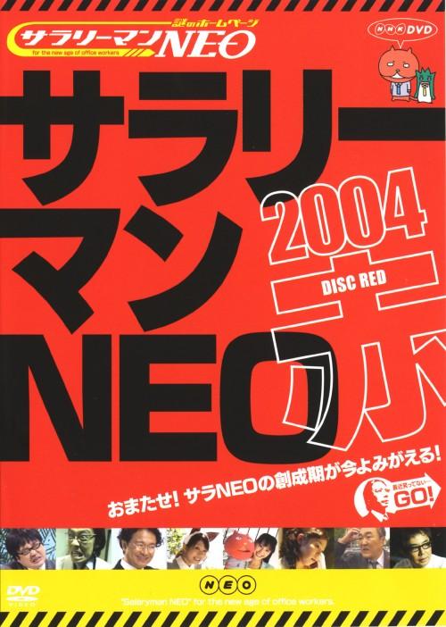 【中古】1.謎のホームページ サラリーマンNEO 【DVD】