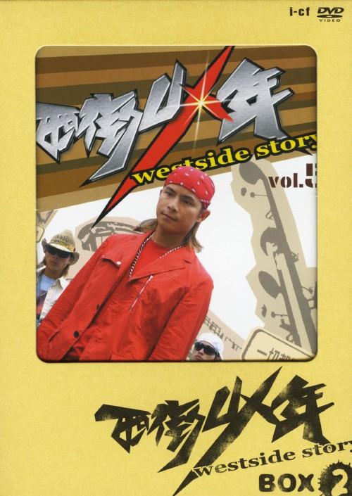 【中古】2.西街少年 Westside Story BOX 【DVD】/トニー・スン
