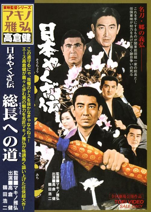 【中古】日本やくざ伝 総長への道 【DVD】/高倉健