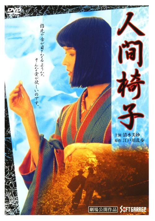 【中古】人間椅子 (1997) 【DVD】/清水美砂