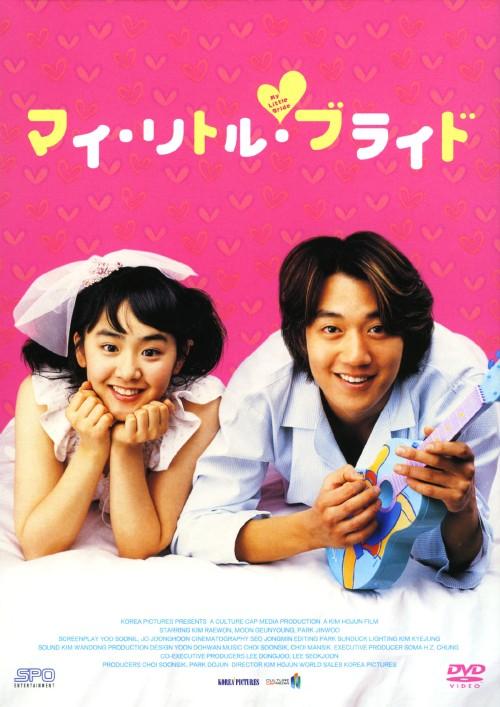 【中古】マイ・リトル・ブライド 花嫁は女子高生 【DVD】/キム・レウォン