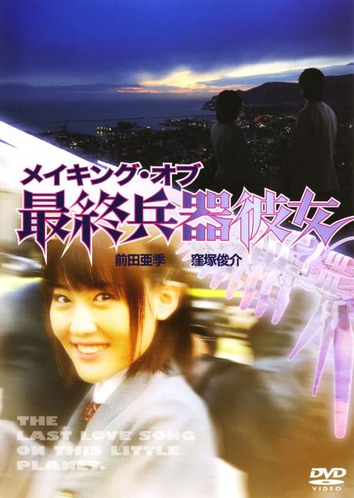 【中古】メイキング・オブ 最終兵器彼女 【DVD】