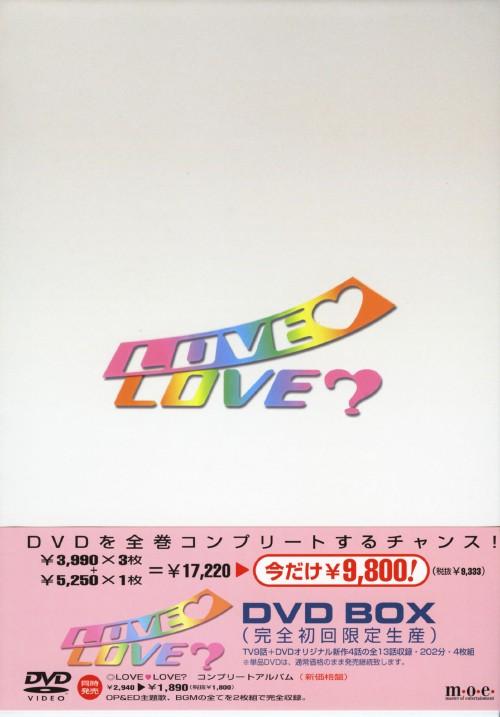 【中古】初限)LOVE LOVE? BOX 【DVD】