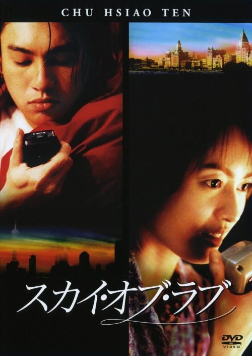 【中古】F4 Film Collection スカイ・オブ・ラブ 特別版 【DVD】/ケン・チュウ