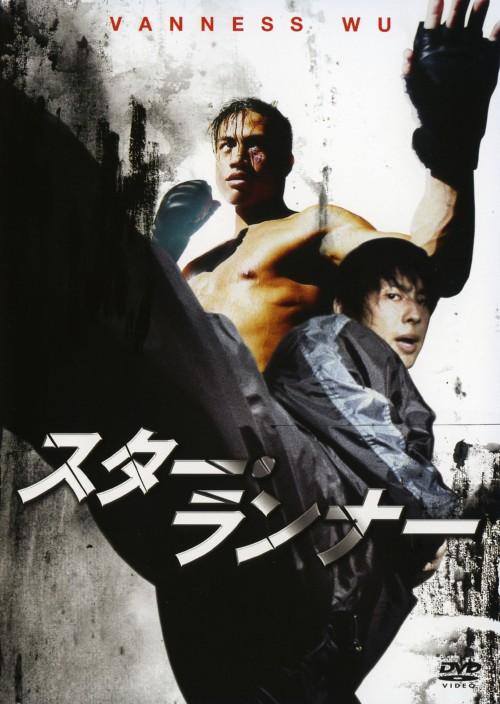 【中古】F4フィルムコレクション スター・ランナー 特別版 【DVD】/ヴァネス・ウー