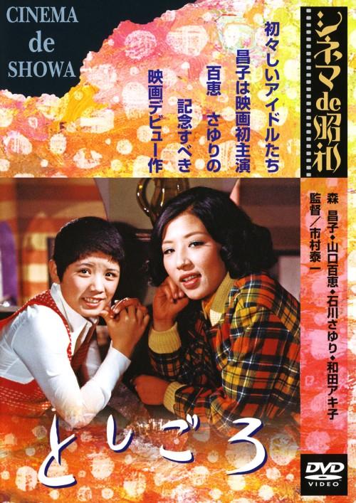 【中古】としごろ (1973) 【DVD】/森昌子
