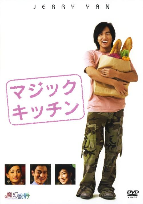 【中古】F4 Film Collection マジック・キッチン 【DVD】/ジェリー・イェン