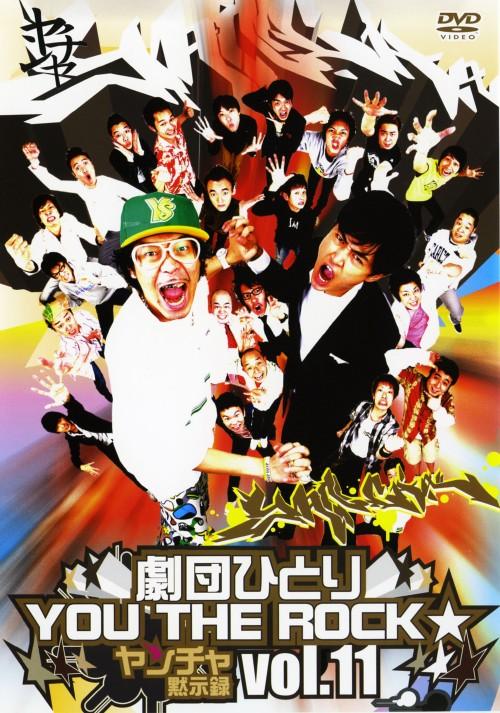 【中古】11.劇団ひとり YOU THE ROCK ヤンチャ黙示録 【DVD】/劇団ひとり