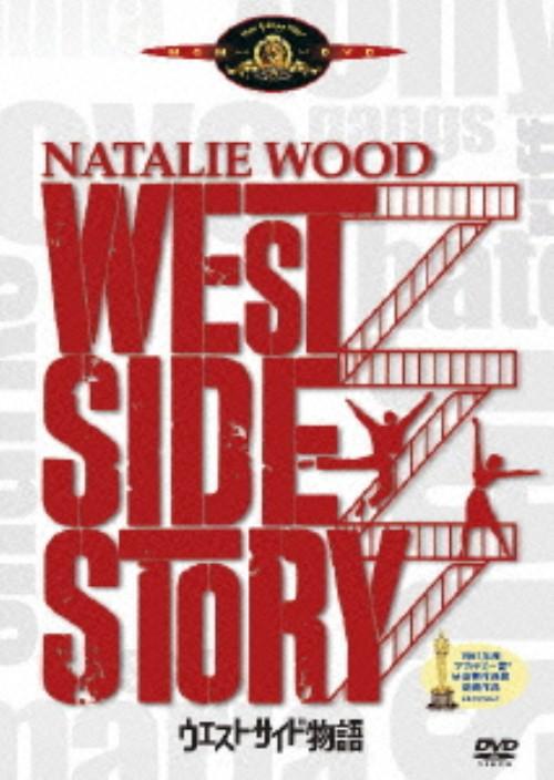 【中古】期限)ウエスト・サイド物語 【DVD】/ナタリー・ウッド