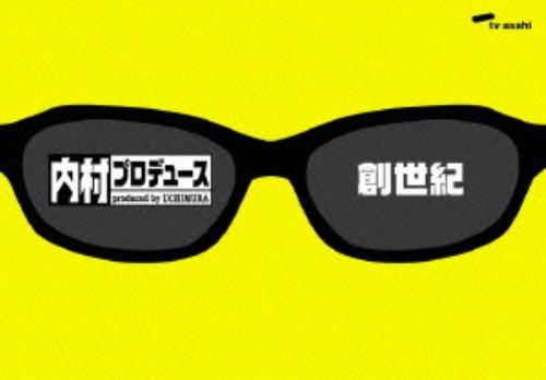 【中古】内村プロデュース 創世記 あの頃キミは若かった!! 【DVD】/内村光良